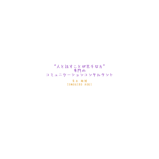 """~Surprise Communication~""""人と話すことが苦手な方""""専門のコミュニケーションコンサルタント青木朋博の公式ホームページ"""