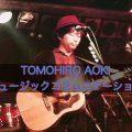 2020年3月11日(水)開催 TOMOHIRO AOKI ミュージックコミュニケーション Vol.150